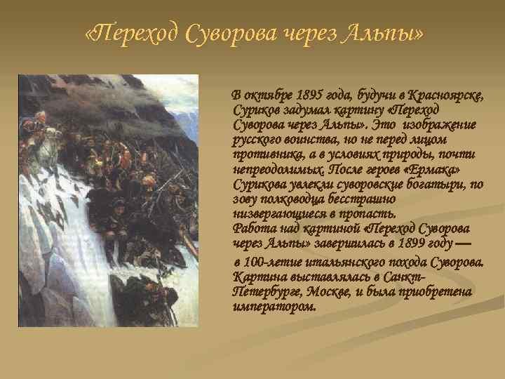 «Переход Суворова через Альпы» В октябре 1895 года, будучи в Красноярске, Суриков задумал
