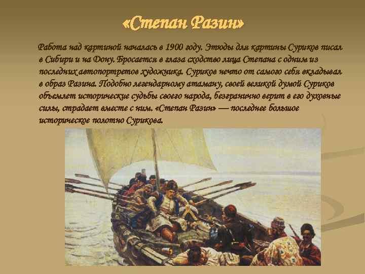 «Степан Разин» Работа над картиной началась в 1900 году. Этюды для картины Суриков