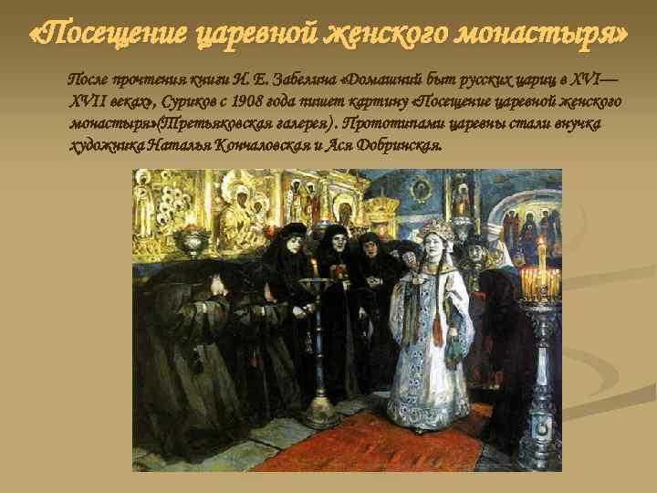 «Посещение царевной женского монастыря» После прочтения книги И. Е. Забелина «Домашний быт русских