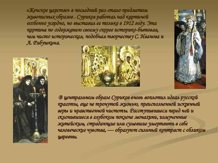 «Женское царство» в последний раз стало предметом живописных образов. Суриков работал над картиной