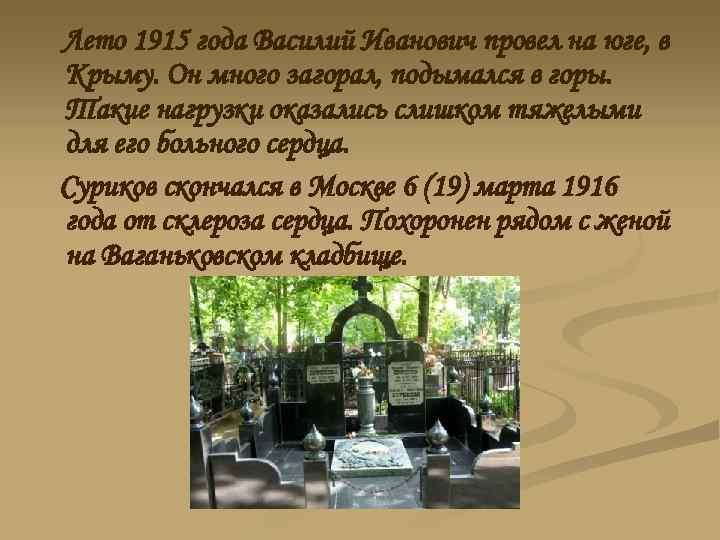 Лето 1915 года Василий Иванович провел на юге, в Крыму. Он много загорал, подымался