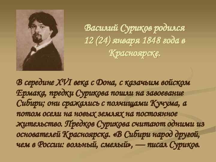 Василий Суриков родился 12 (24) января 1848 года в Красноярске. В середине XVI века