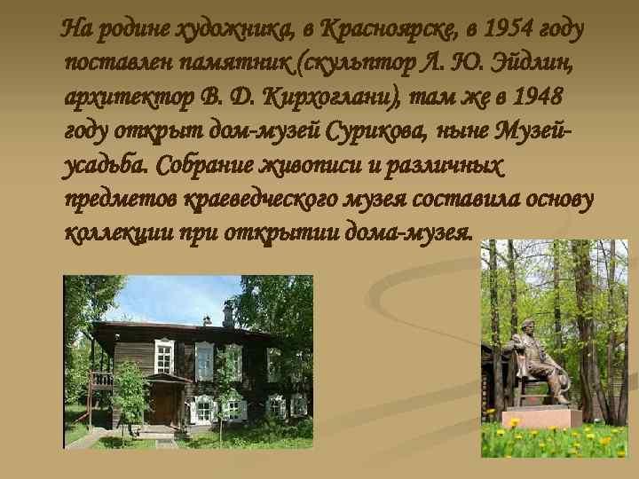 На родине художника, в Красноярске, в 1954 году поставлен памятник (скульптор Л. Ю. Эйдлин,