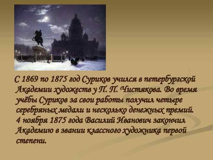 С 1869 по 1875 год Суриков учился в петербургской Академии художеств у П. П.