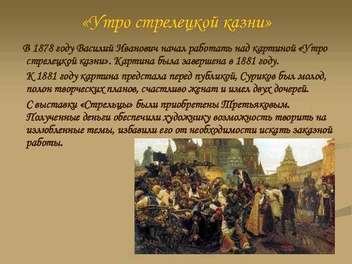 «Утро стрелецкой казни» В 1878 году Василий Иванович начал работать над картиной «Утро
