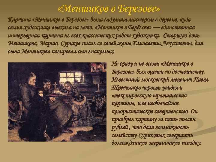 «Меншиков в Березове» Картина «Меншиков в Березове» была задумана мастером в деревне, куда