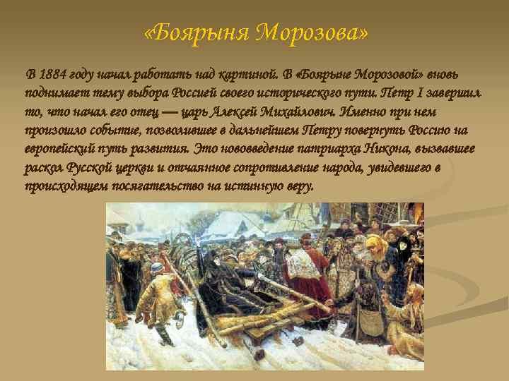 «Боярыня Морозова» В 1884 году начал работать над картиной. В «Боярыне Морозовой» вновь