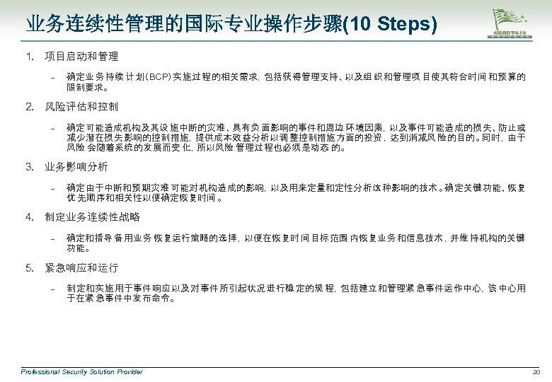 业务连续性管理的国际专业操作步骤(10 Steps) 1. 项目启动和管理 – 确定业 务 持续 计 划(BCP)实 施过 程的相关需求,包括获 得管理支持、以及组 织