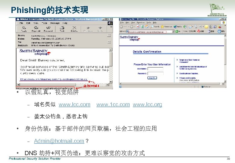 Phishing的技术实现 • 以假乱真,视觉陷阱 – 域名类似 www. lcc. com – www. 1 cc. com www.