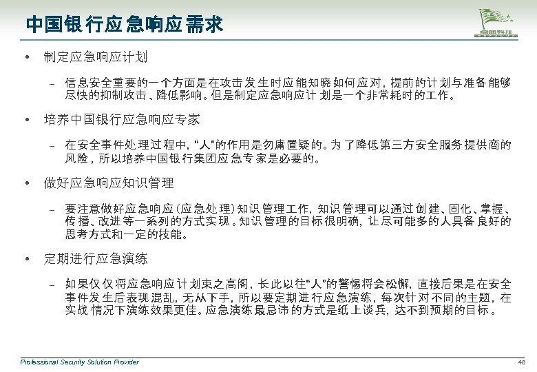 """中国银 行应 急响应 需求 • 制定应急响应计划 – • 培养中国银行应急响应专家 – • 在安全事件处 理过 程中,""""人""""的作用是勿庸置疑的。为"""