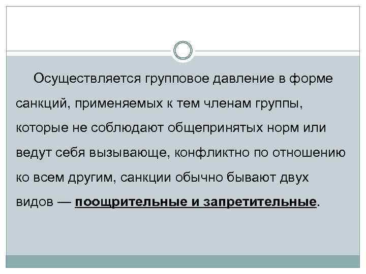 Осуществляется групповое давление в форме санкций, применяемых к тем членам группы, которые не соблюдают