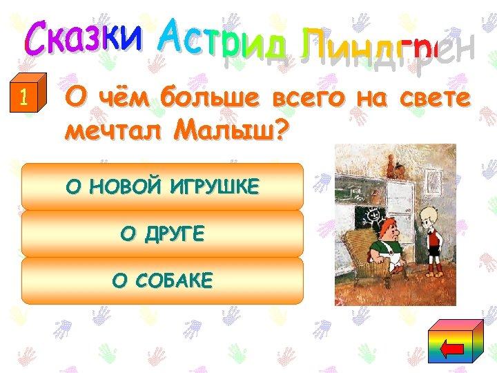 1 О чём больше всего на свете мечтал Малыш? О НОВОЙ ИГРУШКЕ О ДРУГЕ