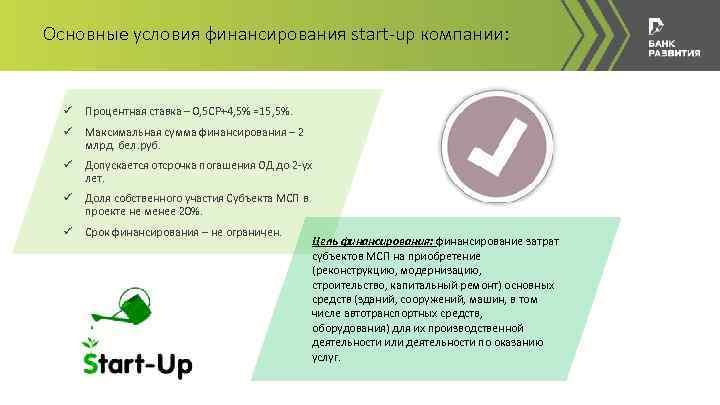 Основные условия финансирования start-up компании: ü Процентная ставка – 0, 5 СР+4, 5% =15,