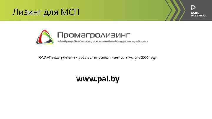Лизинг для МСП