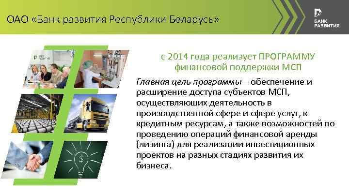 ОАО «Банк развития Республики Беларусь» с 2014 года реализует ПРОГРАММУ финансовой поддержки МСП Главная