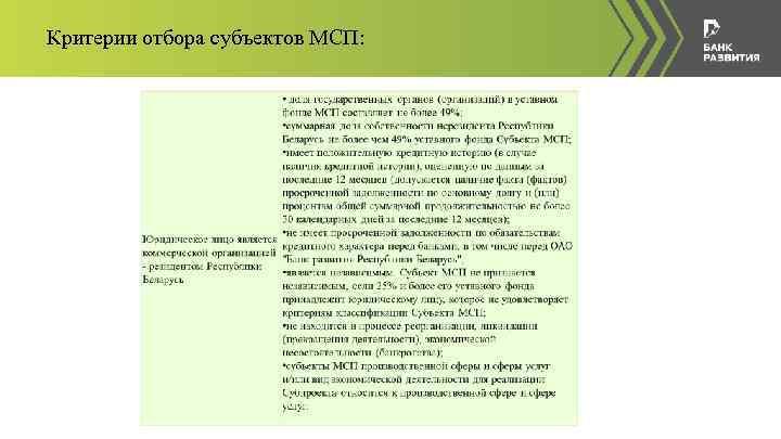 Критерии отбора субъектов МСП: