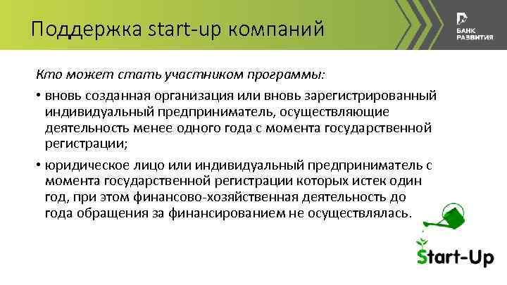 Поддержка start-up компаний Кто может стать участником программы: • вновь созданная организация или вновь