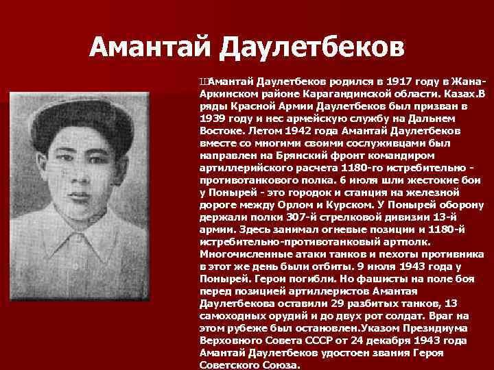 Амантай Даулетбеков Ш Амантай Даулетбеков родился в 1917 году в Жана. Аркинском районе Карагандинской