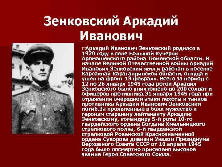 Зенковский Аркадий Иванович ШАркадий Иванович Зенковский родился в 1920 году в селе Большой Кучеряк