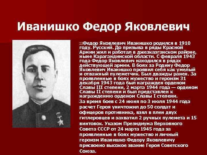 Иванишко Федор Яковлевич ШФедор Яковлевич Иванишко родился в 1910 году. Русский. До призыва в
