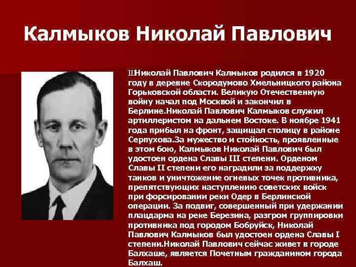 Калмыков Николай Павлович Ш Николай Павлович Калмыков родился в 1920 году в деревне Скородумово