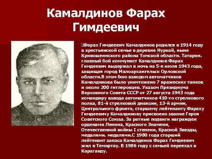 Камалдинов Фарах Гимдеевич Ш Фарах Гимдеевич Камалдинов родился в 1914 году в крестьянской семье