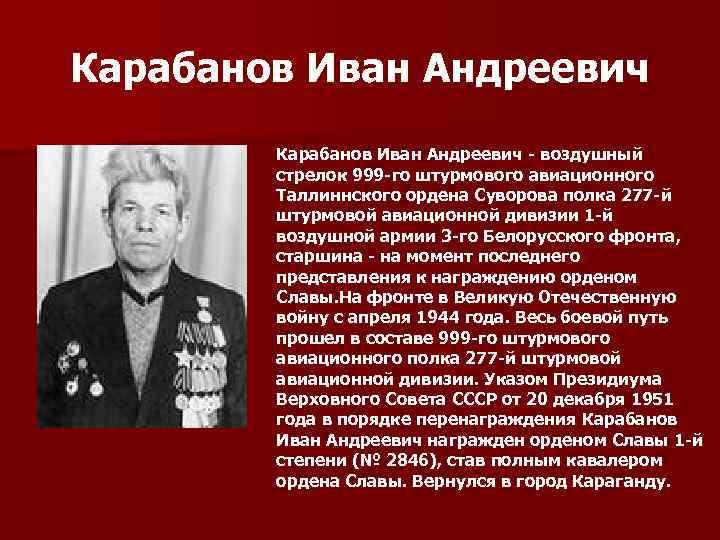 Карабанов Иван Андреевич - воздушный стрелок 999 -го штурмового авиационного Таллиннского ордена Суворова полка