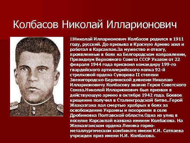 Колбасов Николай Илларионович Ш Николай Илларионович Колбасов родился в 1911 году, русский. До призыва