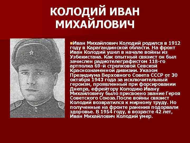 КОЛОДИЙ ИВАН МИХАЙЛОВИЧ n. Иван Михайлович Колодий родился в 1912 году в Карагандинской области.