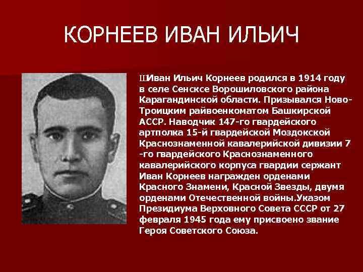 КОРНЕЕВ ИВАН ИЛЬИЧ Ш Иван Ильич Корнеев родился в 1914 году в селе Сенсксе