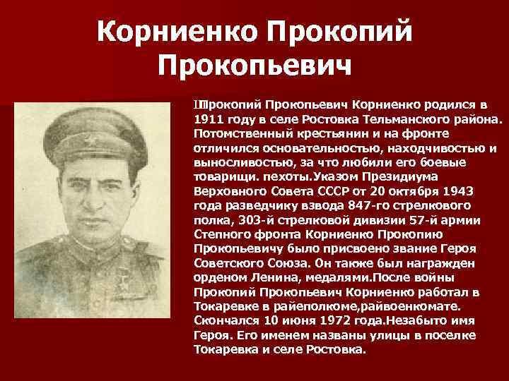 Корниенко Прокопий Прокопьевич Ш Прокопий Прокопьевич Корниенко родился в 1911 году в селе Ростовка