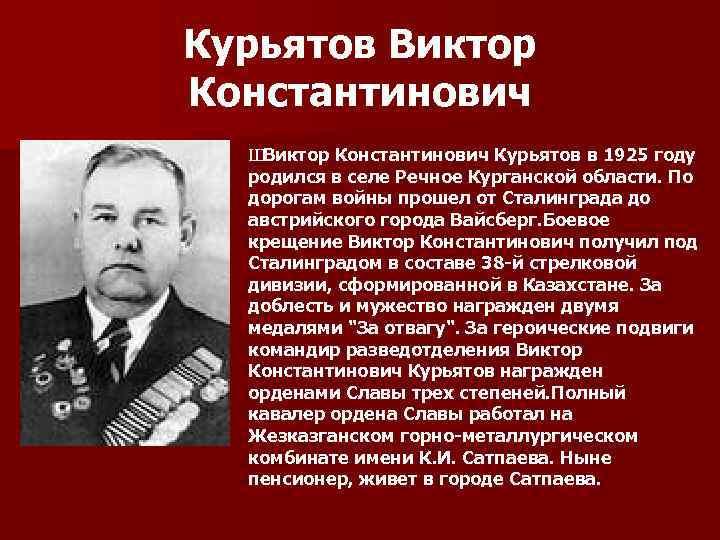 Курьятов Виктор Константинович Ш Виктор Константинович Курьятов в 1925 году родился в селе Речное