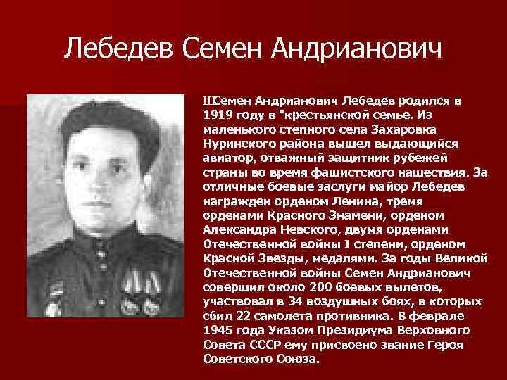 Лебедев Семен Андрианович Ш Семен Андрианович Лебедев родился в 1919 году в