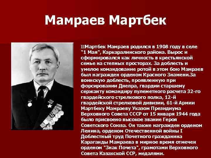 Мамраев Мартбек Ш Мартбек Мамраев родился в 1908 году в селе