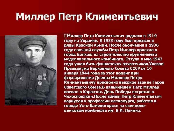 Миллер Петр Климентьевич Ш Миллер Петр Климентьевич родился в 1910 году на Украине. В