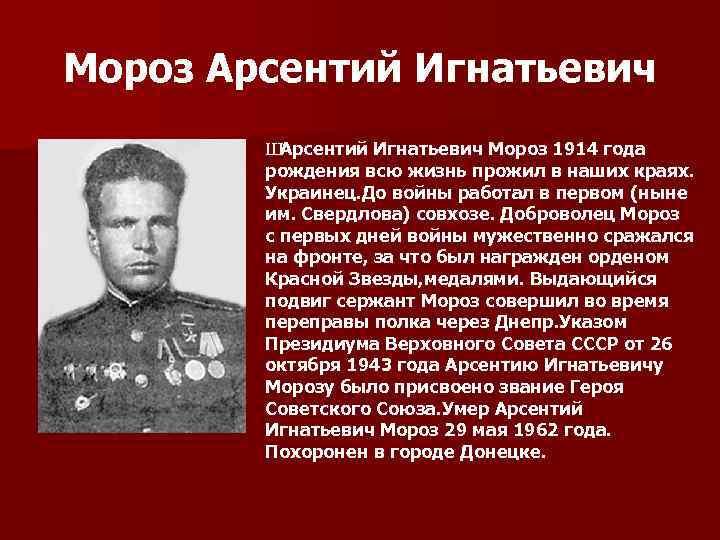 Мороз Арсентий Игнатьевич Ш Арсентий Игнатьевич Мороз 1914 года рождения всю жизнь прожил в