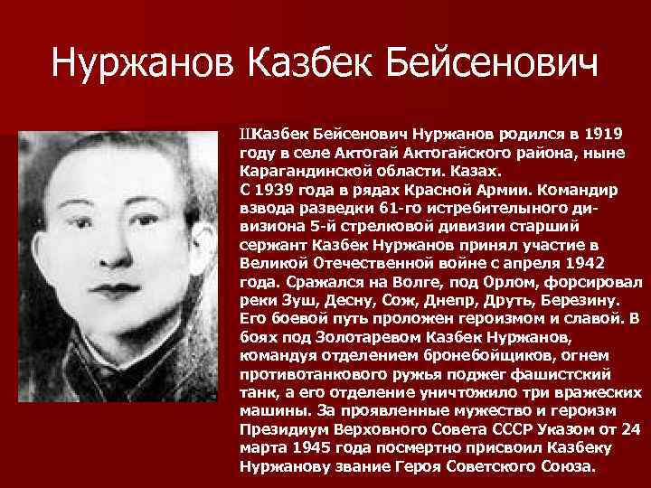 Нуржанов Казбек Бейсенович Ш Казбек Бейсенович Нуржанов родился в 1919 году в селе Актогайского