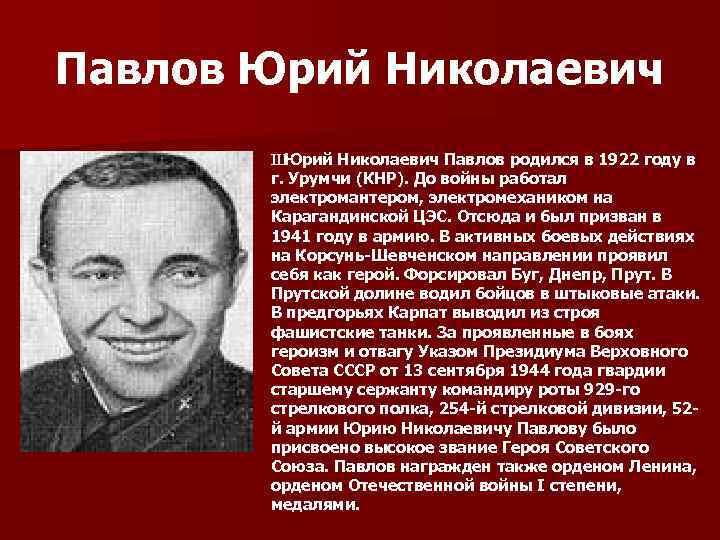 Павлов Юрий Николаевич Ш Юрий Николаевич Павлов родился в 1922 году в г. Урумчи