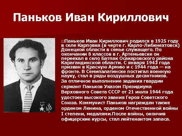 Паньков Иван Кириллович ШПаньков Иван Кириллович родился в 1925 году в селе Карповка (в