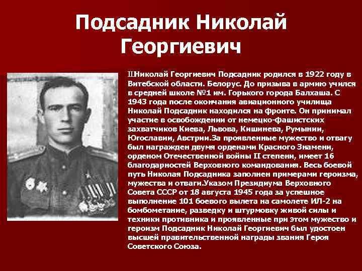 Подсадник Николай Георгиевич Ш Николай Георгиевич Подсадник родился в 1922 году в Витебской области.