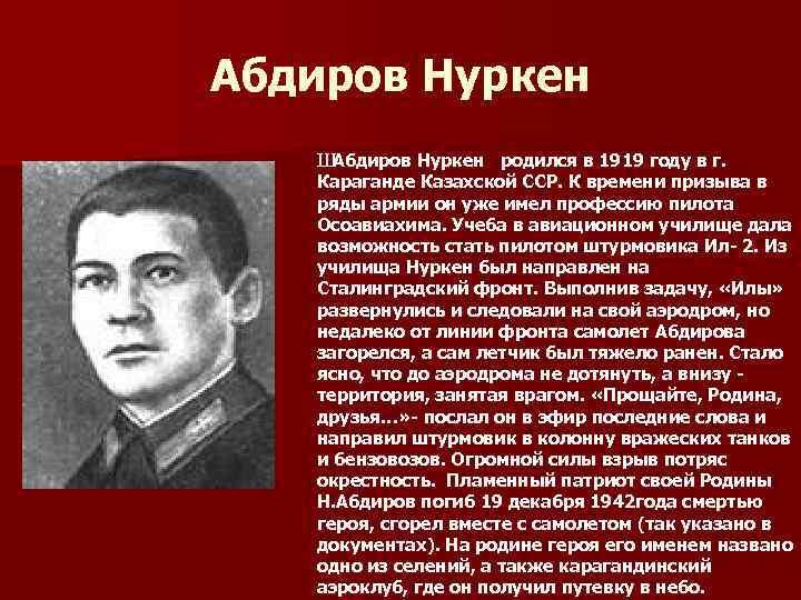 Абдиров Нуркен Ш Абдиров Нуркен родился в 1919 году в г. Караганде Казахской ССР.