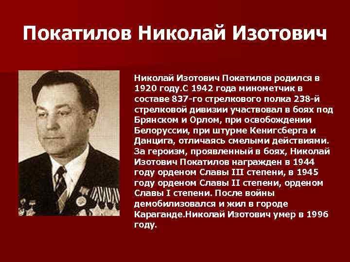 Покатилов Николай Изотович Покатилов родился в 1920 году. С 1942 года минометчик в составе