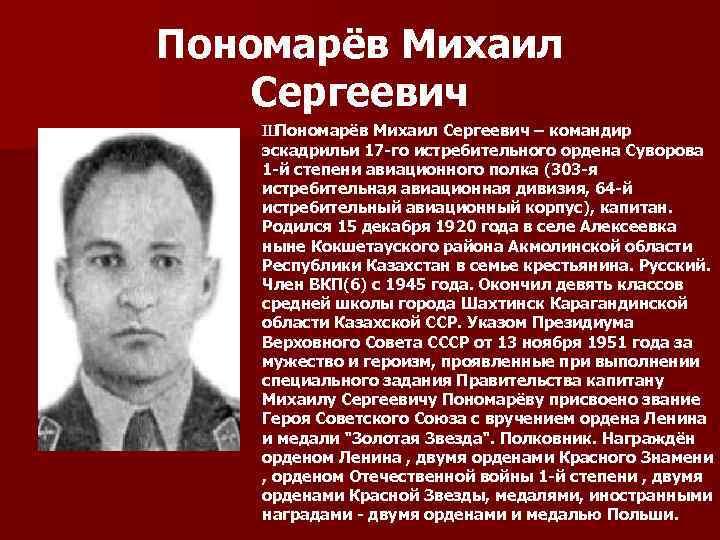 Пономарёв Михаил Сергеевич Ш Пономарёв Михаил Сергеевич – командир эскадрильи 17 -го истребительного ордена