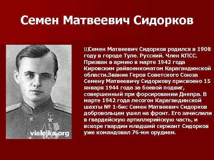Семен Матвеевич Сидорков Ш Семен Матвеевич Сидорков родился в 1908 году в городе Туле.