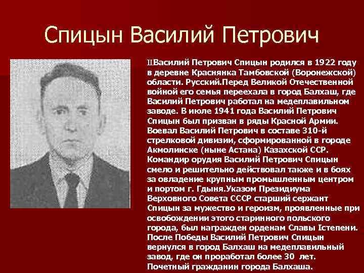 Спицын Василий Петрович Ш Василий Петрович Спицын родился в 1922 году в деревне Краснянка