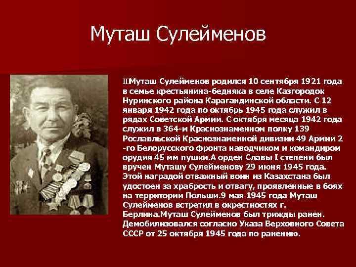 Муташ Сулейменов Ш Муташ Сулейменов родился 10 сентября 1921 года в семье крестьянина-бедняка в