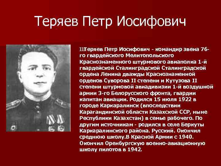 Теряев Петр Иосифович Ш Теряев Петр Иосифович - командир звена 76 го гвардейского Мелитопольского