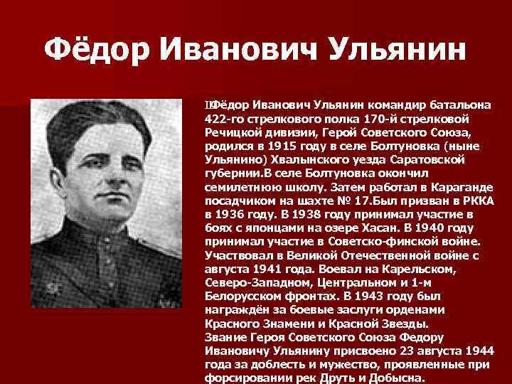 Фёдор Иванович Ульянин Ш Фёдор Иванович Ульянин командир батальона 422 -го стрелкового полка 170