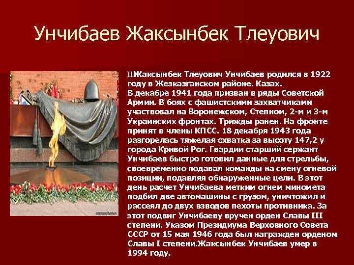 Унчибаев Жаксынбек Тлеуович Ш Жаксынбек Тлеуович Унчибаев родился в 1922 году в Жезказганском районе.