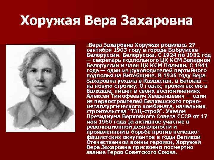 Хоружая Вера Захаровна Ш Вера Захаровна Хоружая родилась 27 сентября 1903 году в городе
